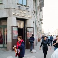 """Фотообзор: """"Комедианты"""", государственный драматический театр"""
