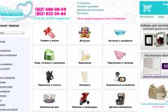 """Milam.ru (""""Милам""""), интернет-магазин детских товаров, подгузников, одежды с доставкой по Санкт-Петербургу"""