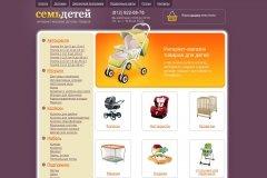 СемьДетей (7detei.ru),  интернет-магазин детских товаров