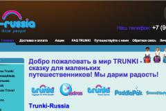 Trunki-Russia интернет-магазин детских чемоданов Трунки, сумок и рюкзаков, СПб