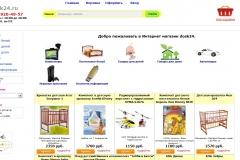Dosk24 (Доск24.ру), интернет-магазин детских товаров