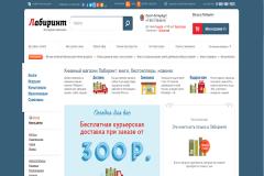 """""""Лабиринт"""", Labirint.ru, книжный интернет-магазин в Санкт-Петербурге"""