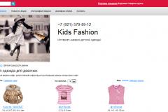 Kids fashion (Кидс Фэшн), интернет-магазин детской одежды в Санкт-Петербурге