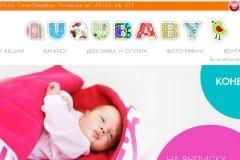 Ququbaby, интернет-магазин, конверты на выписку для новорожденных СПб