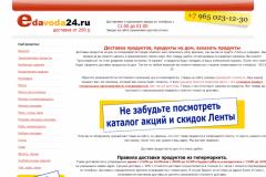 """Edavoda, """"Едавода"""", доставка продуктов питания на дом, Санкт-Петербург"""