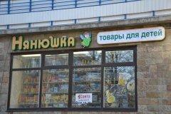 Нянюшка на Гражданском, магазин товаров для детей