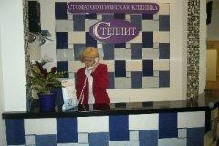 Стеллит, стоматологическая клиника в Кировском районе Санкт-Петербурга