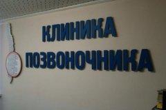 Клиника позвоночника, лечение детей с заболеваниями позвоночника и суставов в СПб
