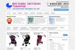 """""""Пять колясок"""", kolyaski5.ru, интернет-магазин колясок и других товаров для детей с доставкой на дом в СПб"""