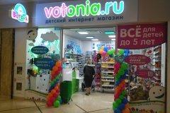 """""""ВотОнЯ"""", товары для детей от 0 до 5 лет на Пролетарской улице в Колпино, СПб"""