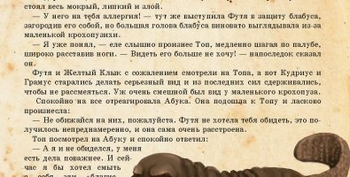 """""""Снежный Корабль"""", сказка для детей 3-12 лет от издательства """"Эвлорин"""""""