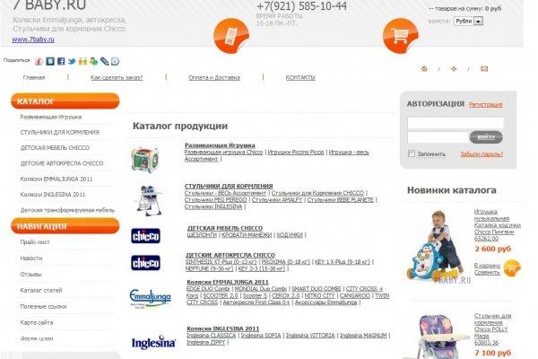 7baby.ru, интернет-магазин колясок Emmaljunga и товаров Chicco