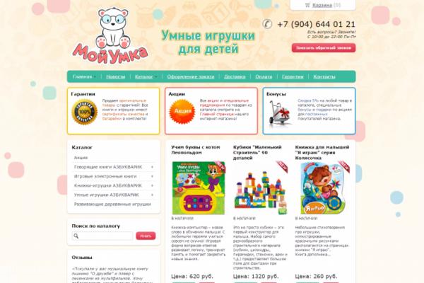 """""""Мой Умка"""", интернет-магазин детских книг и развивающих игрушек в СПб"""