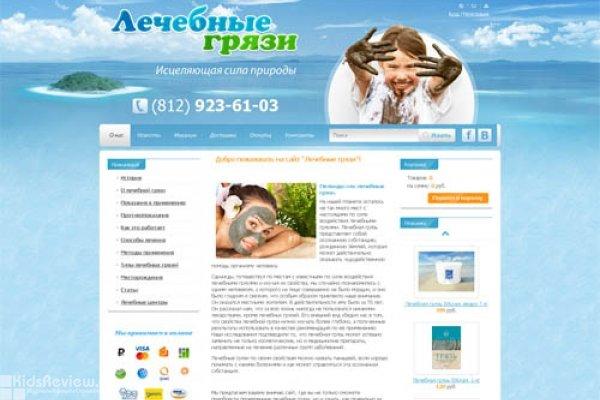 """""""Лечебные грязи"""", интернет-магазин лечебной грязи для детей и взрослых, СПб"""