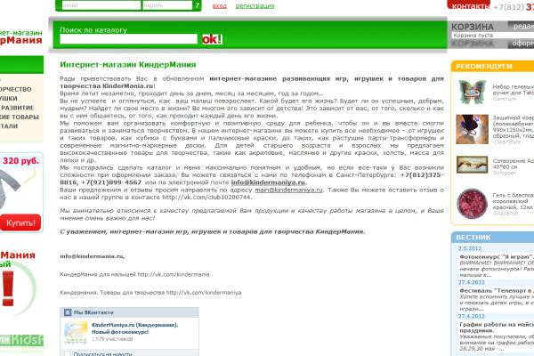 KinderManiya.ru (Киднермания), интернет-магазин детских игрушек в Спб
