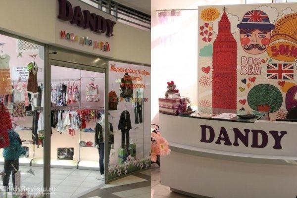 Dandiki.ru, интернет-магазин одежды и обуви для детей и подростков, СПб