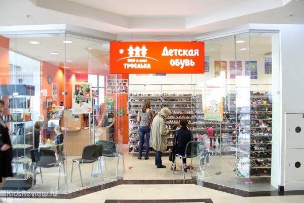 """""""1000 и одна туфелька"""" на Транспортном, магазин обуви, детская обувь от 17 до 43 размера, СПб"""