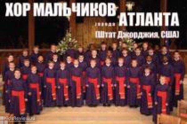 Хор мальчиков города Атланта (США) в Академической капелле Санкт-Петербурга