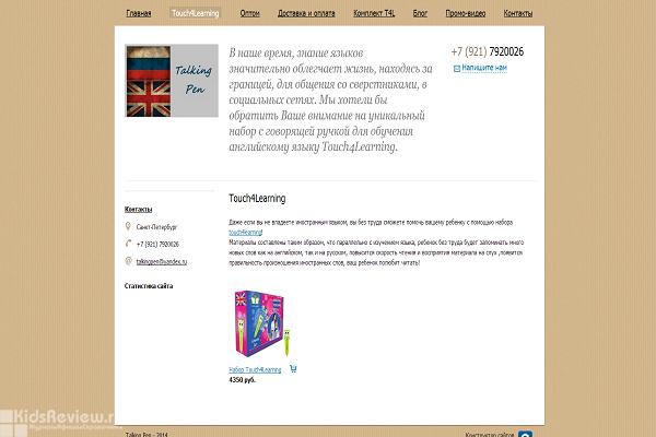 """Penknowledge, """"Говорящая ручка"""", интернет-магазин обучающих набор для детей в СПб"""