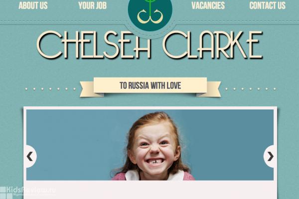 Chelsea Clarke Ltd., агентство по подбору персонала, гувернёры и няни из Великобритании для детей, СПб