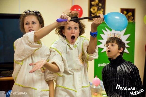 Полкило чудес, научные опыты для детей на праздниках СПб