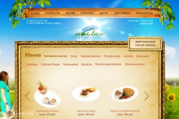 Поляна, доставка еды из ресторана в Санкт-Петербурге