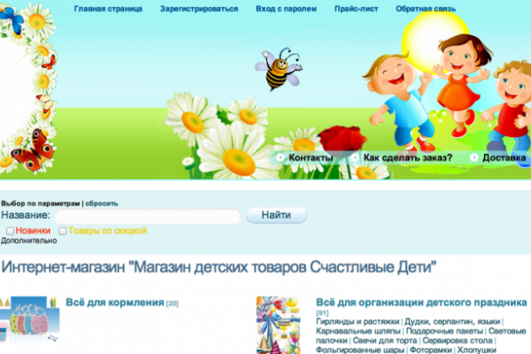 Счастливые дети, интернет-магазин детских товаров в Санкт-Петербурге с доставкой