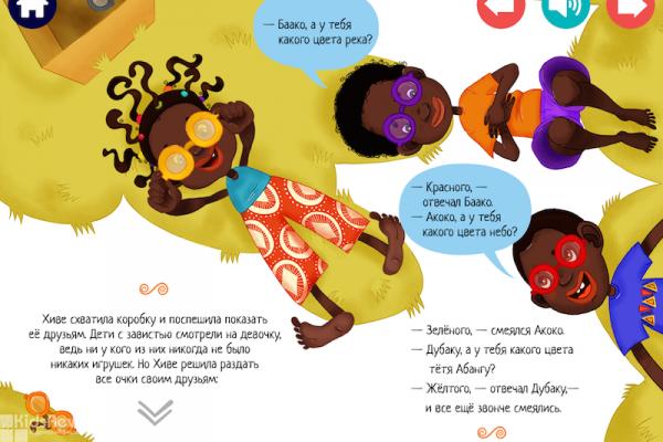 """""""Сказки внутри"""", интерактивные истории для детей дошкольного возраста"""