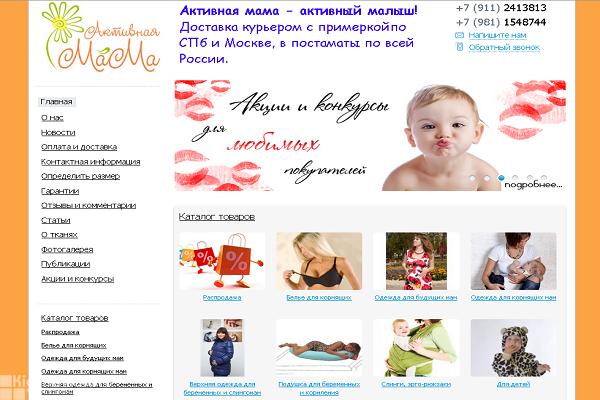 """""""Активная МаМа"""" (activema.ru), интернет-магазин, белье и одежда для беременных, слинги, подушки для кормления в СПб"""