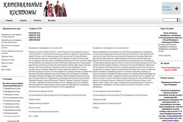 """""""Карнавальные костюмы"""", grandstart-spb.ru, интернет-магазин костюмов для детей и взрослых в СПб"""