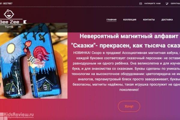 """""""БиЗи Тойс"""", beezeetoys.ru, интернет-магазин развивающих игрушек, СПб"""