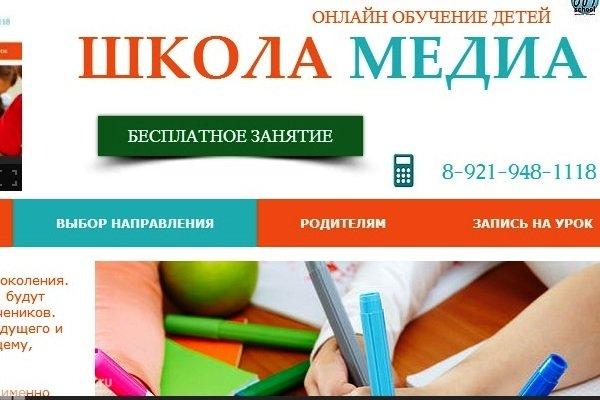 """""""ШколаМедиа"""", онлайн-обучение детей от 9 до 17 лет мультимедийным технологиям, СПб"""