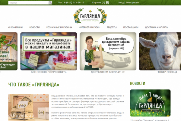 """""""Гирлянда"""", gyrlyanda.ru, интернет-магазин фермерских продуктов с доставкой на дом, СПб"""