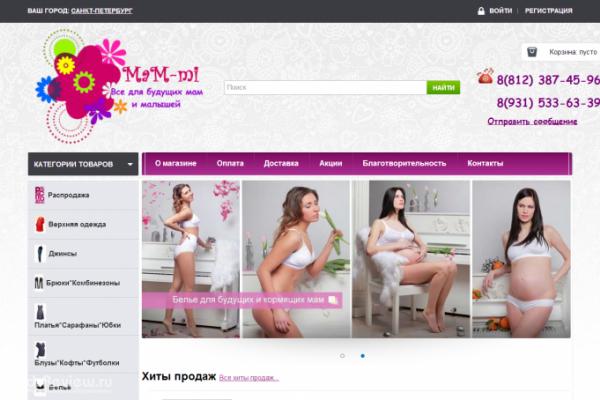 MaM-mi.ru, интернет-магазин товаров для будущих мам и малышей с доставкой на дом в СПб