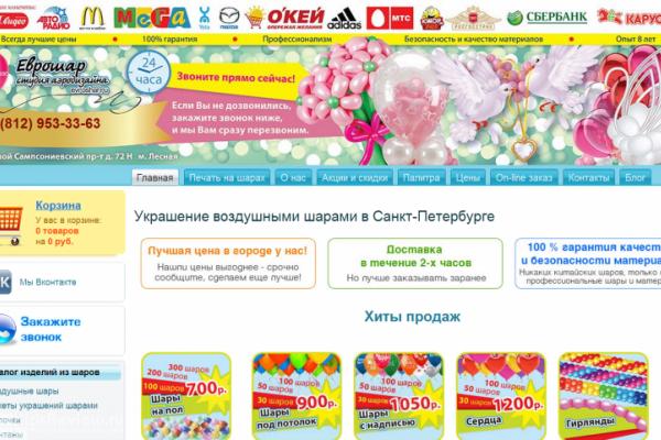 """""""Еврошар"""", услуги по праздничному оформлению помещений в СПб"""