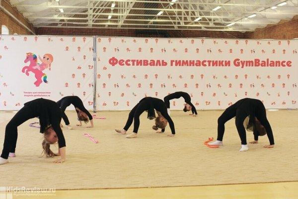Gym Balance, школа художественной гимнастики для детей от 3 до 7 лет на Народного Ополчения, СПб