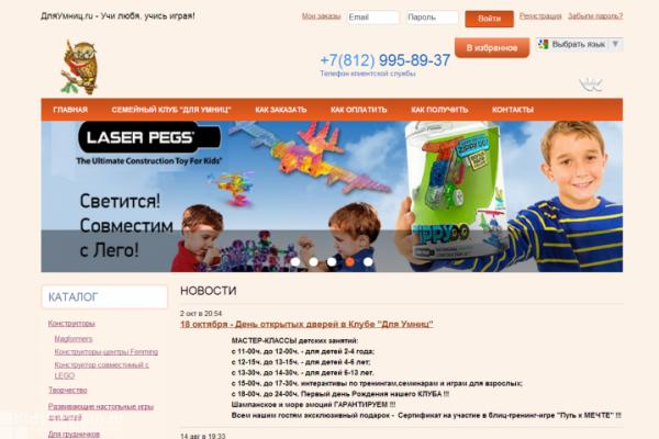 """""""Для умниц"""", dlyaumnits.ru, интернет-магазин развивающих игр и игрушек с доставкой на дом в СПб"""