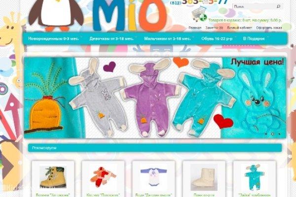 Mio-Kids (mio-kids.com), интернет-магазин одежды и обуви для новорожденных, СПб