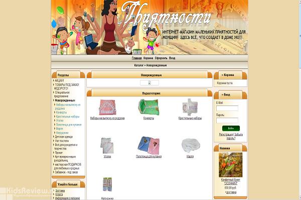 """""""Приятности"""", priatnosti.ru, интернет-магазин подарков для детей и взрослых, СПб"""