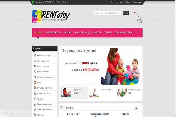 rentatoy.ru, онлайн-сервис проката детских игрушек в Санкт-Петербурге