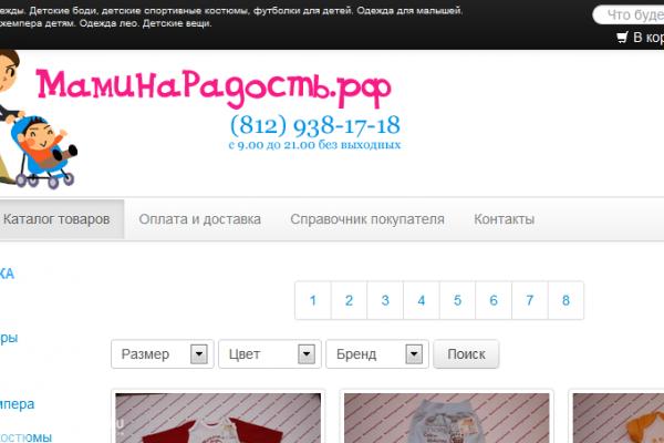 Mamajoy.ru (МаминаРадость.рф), интернет-магазин детской одежды (до 7 лет) и игрушек в Санкт-Петербурге