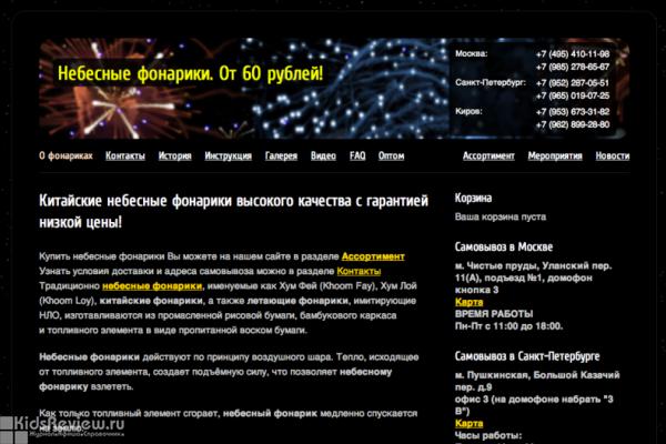 """Fonariki.net (""""Фонарики. нет""""), интернет-магазин небесных фонариков, Санкт-Петербург"""