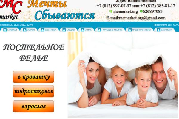 Мечты сбываются, интернет магазин детской мебели и детских товаров в СПб