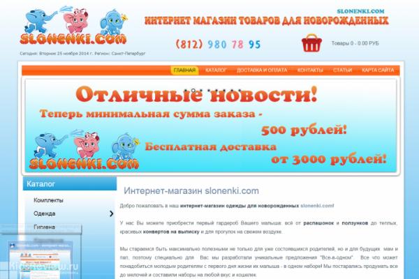 Slonenki.com, интернет-магазин товаров для новорожденных и детей до 2 лет в СПб
