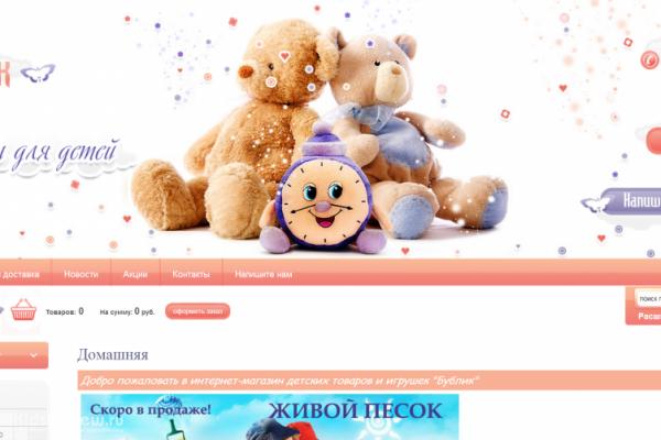 """""""Бублик"""", bublik-baby.ru, интернет-магазин детских товаров в СПб"""