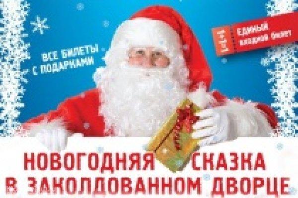 """Новогодняя елка """"Новогодняя сказка в заколдованном дворце"""" в Шереметьевском дворце для детей 2-5 лет"""