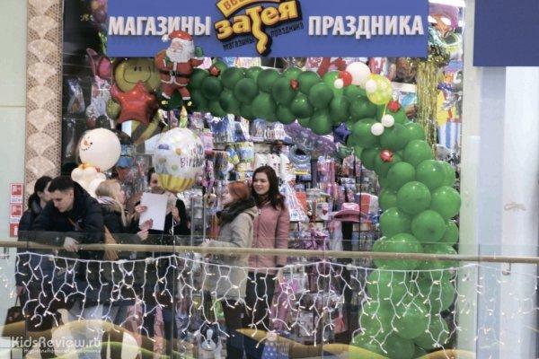 """""""Весёлая затея"""", магазин товаров для праздника рядом с метро """"Лесная"""", СПб"""