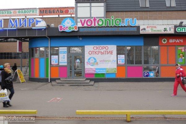 """""""ВотОнЯ"""", товары для новорожденных, одежда для детей от 0 до 3 лет в Колпино, СПб"""