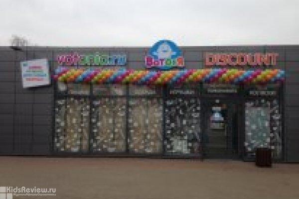 """""""ВотОнЯ"""", магазин товаров для малышей от 0 до 5 лет у м. """"Удельная"""", СПб"""