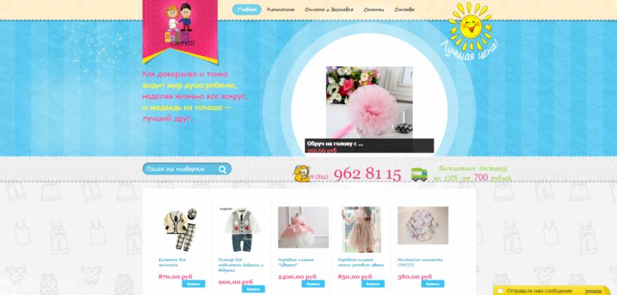 Мир одежды интернет магазин спб